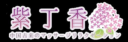 紫丁香〜中国古来のマッサージリラクゼーション〜